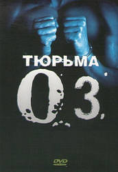 DVD-диск В'язниця Z. O. (другий сезон) (США, 1998)