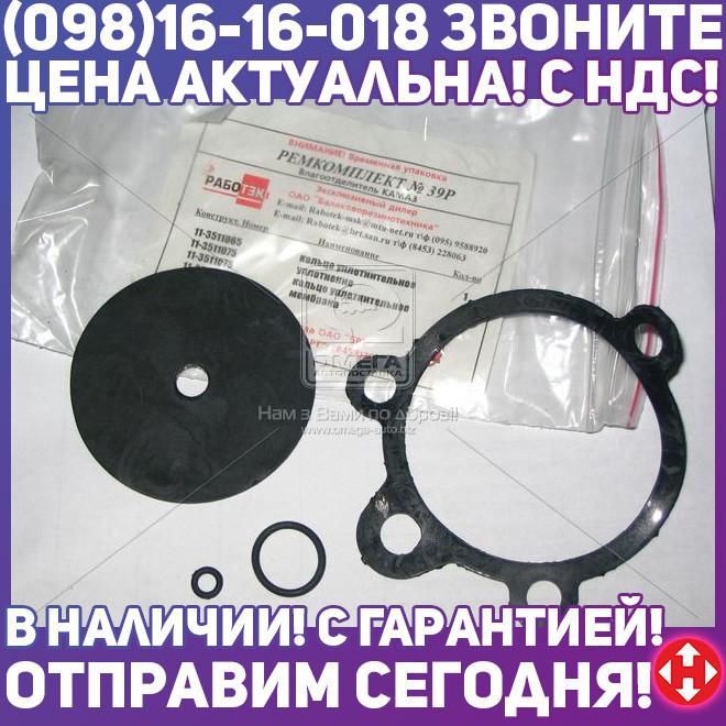 ⭐⭐⭐⭐⭐ Ремкомплект влагоотделителя КАМАЗ №39Р (пр-во БРТ) Ремкомплект 39Р