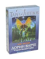 Таро Ангелов Дорин Вирче ( ukraine )