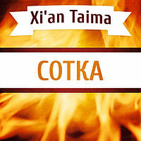 """Никотин классическая """"Сотка"""" Xi`an Taima 0,1 литр"""