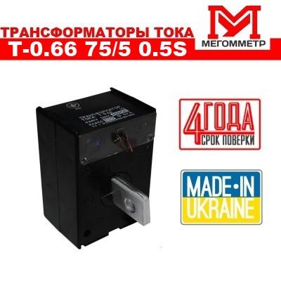 Трансформатор тока Т-0.66 75/5 0.5S