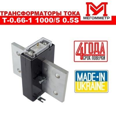 Трансформатор тока Т-0.66-1 1000/5 0.5S