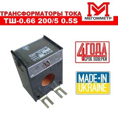 Трансформатор тока ТШ-0.66 200/5 0.5S