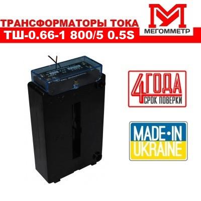 Трансформатор тока ТШ-0.66-1 800/5 0.5S