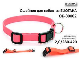 Ошейник для собак из БИОТАНА 28-42см