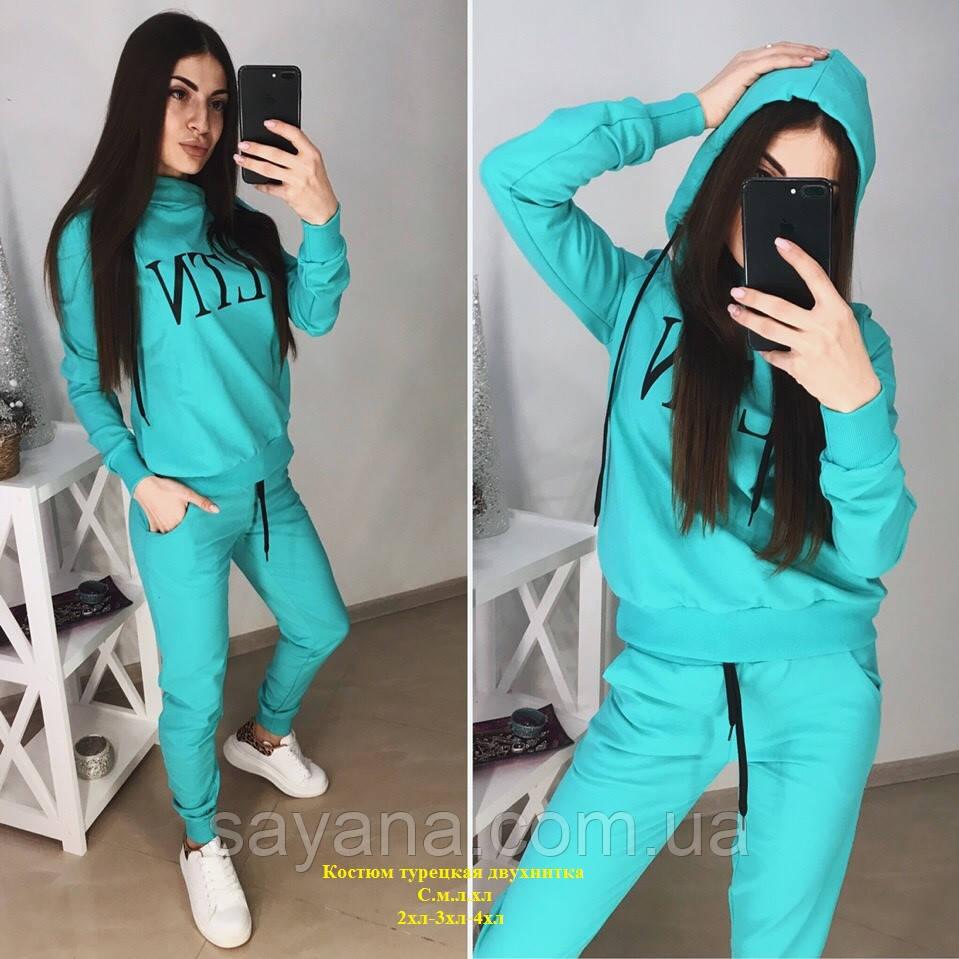 """Жіночий спортивний костюм """"VLTN"""" в кольорах, р-р 50-54. ТУ-3-1-0420"""