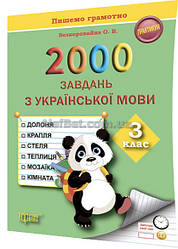 3 клас / Українська мова. 2000 завдань / Безкоровайная / Торсинг