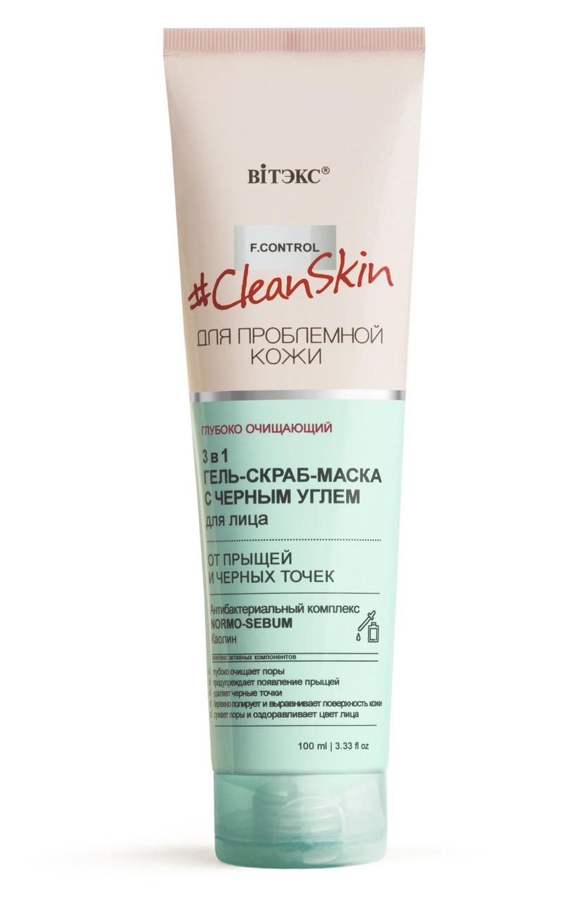 Гель-Скраб-Маска для лица от прыщей и черных точек с черным углём Витэкс Clean Skin 100 мл
