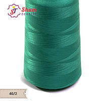 Нитка швейная 40/2 (4000 ярд) изумрудный