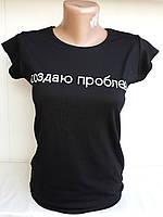 Женская футболка черная с оригинальным названием Турция р. 42-46 опт, фото 1