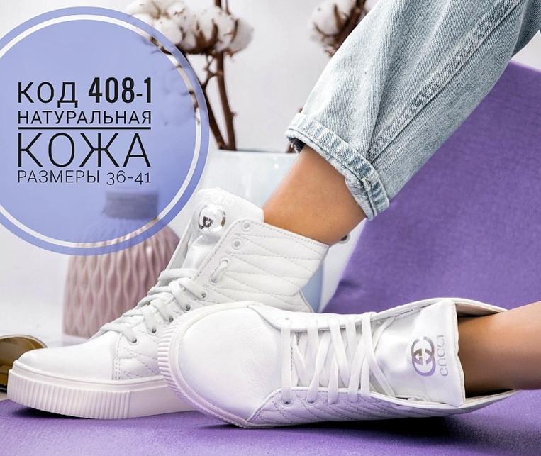Демисезонные ботинки женские кожаные белые в стиле Gucci