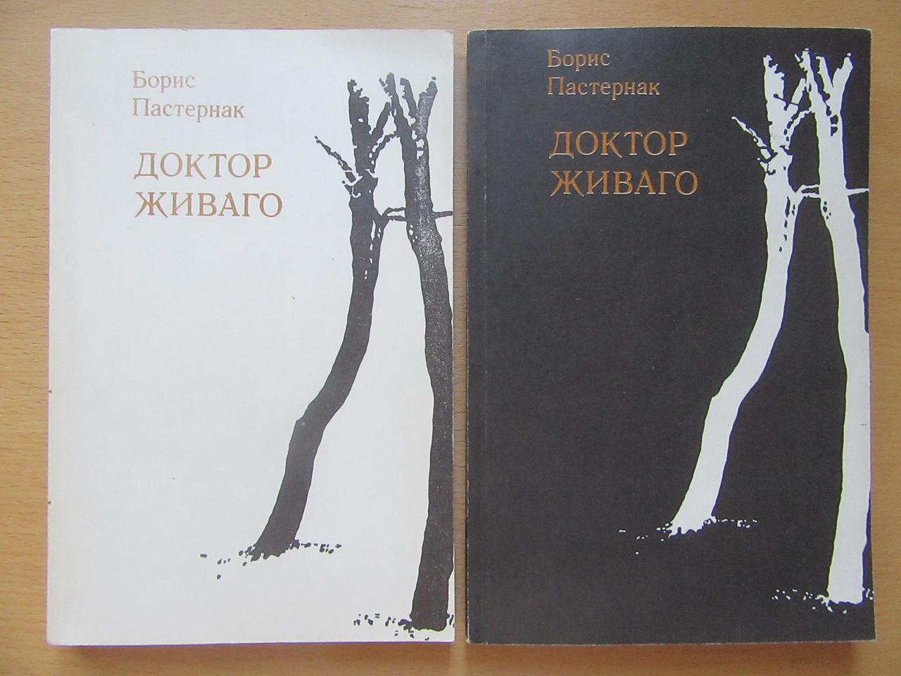 Борис Пастернак. Доктор Живаго (в двух книгах)