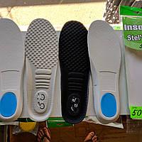 Стельки в любую обувь 44 Размер, стельки массажные, цвет серый, синий, черный