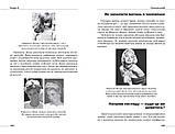 Мова рухів тіла. Розширене видання. Алан Піз і Барбара, фото 3