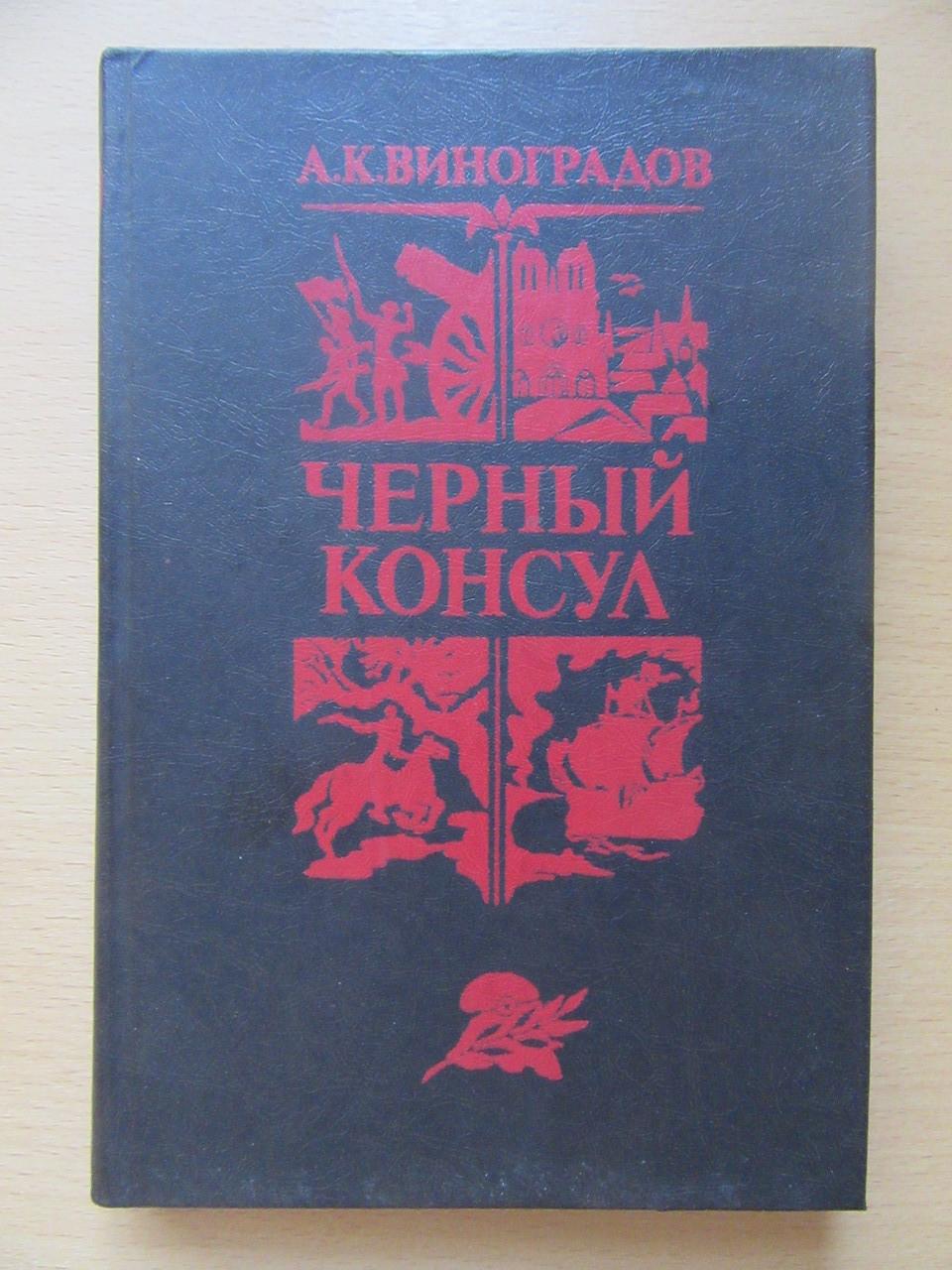 А. К. Виноградов. Чорний консул. Історична повість в 3-х частинах