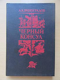 А.К.Виноградов. Чёрный консул. Историческая повесть в 3-х частях