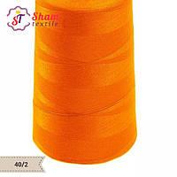 Нитка швейная 40/2 (4000 ярд) оранжевый