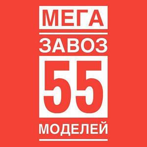 МЕГАЗАВОЗ - 55 новых моделей