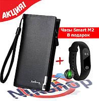 Мужской кошелек Baellery Classic+ Smart M2 в подарок