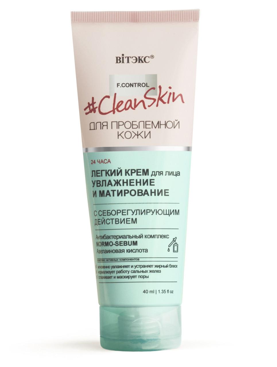 """Крем для лица """"Увлажнение и матирование"""" с себорегулирующим действием Витэкс Clean Skin 40 мл"""
