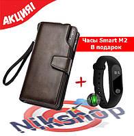 Мужской кошелек Baellerry business + Smart M2 в подарок