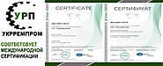 Компания УКРРЕМПРОМ получила международный СЕРТИФИКАТ ISO 9001:2015