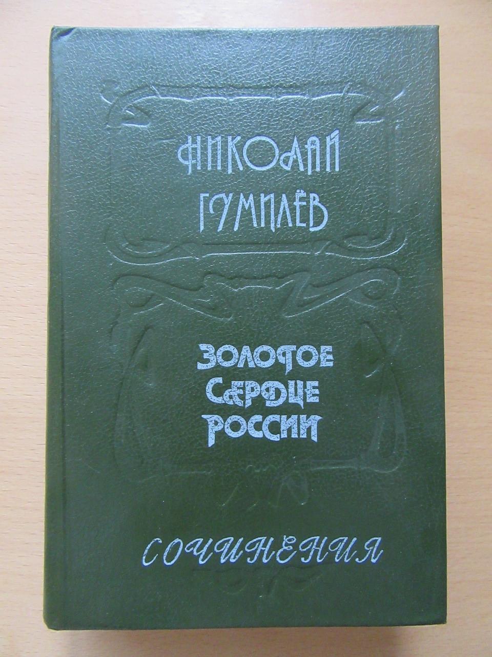 Николай Гумилёв. Золотое сердце России. Сочинения