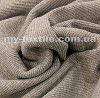 Рибана трикотажная резинка (Кашкорсе) Светло-серый (Меланж)