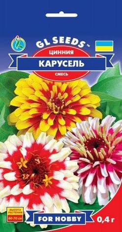 Семена Цинния (майоры) Карусель, фото 2