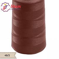 Нитка швейная 40/2 (4000 ярд) золотисто - коричневый