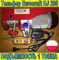 ♂🔺 Лебёдка тельфер таль Eurocraft HJ 208. 1 ТОННА  • 2кВт•12 м ✔ПОЛЬША✔ Гарантия 1 год!