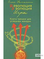 Елена Дытыненко Революция - Эволюция. Книга-тренинг для успешных женщин