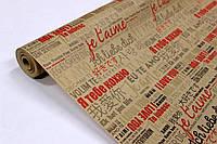 Упаковочная крафт бумага для цветов и подарков с рисунком 70см*10м УП - I Love you на буром