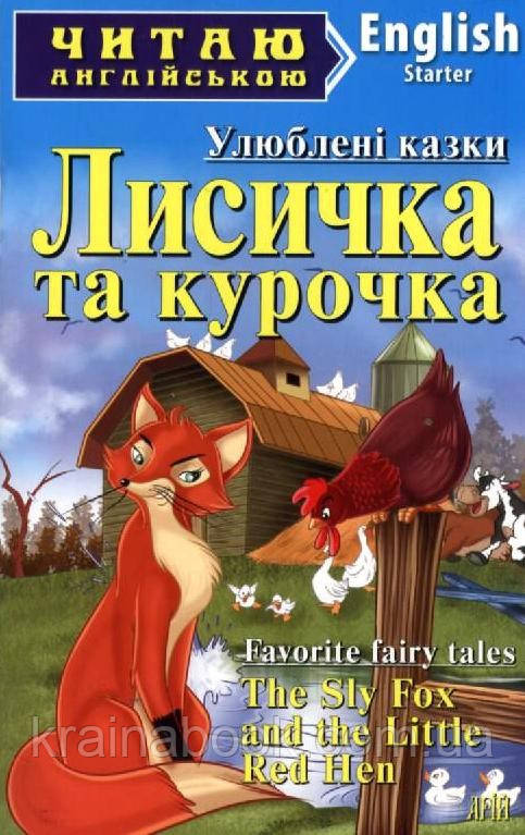 Лисичка та курочка. The Sly Fox and the Little Red Hen
