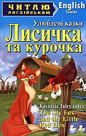 Лисичка та курочка. The Sly Fox and the Little Red Hen, фото 1