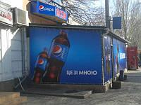 Оформление торговых точек PEPSICO в Николаеве и Киеве...идет полным ходом !