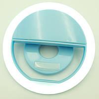 Кільце для селфи з акумулятором зарядка від USB 5 Вт 39 Led Selfie Ring light Блакитний