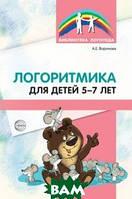 Воронова А.Е. Логоритмика для детей 5-7 лет
