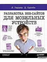 Лиза Гарднер Разработка веб-сайтов для мобильных устройств