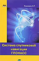 Кашкаров Андрей Петрович Система спутниковой навигации ГЛОНАСС