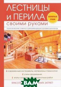 Г. А. Серикова Лестницы и перила своими руками