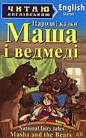 Маша і ведмеді. Masha and the Bears