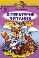 Підручник Літературне читання 2 клас Науменко Генеза