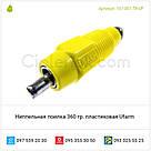 Ниппельная поилка 360 гр. пластиковая Ufarm, фото 3