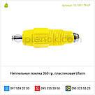 Ниппельная поилка 360 гр. пластиковая Ufarm, фото 4