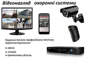 Установка видеокамер и монтаж видеонаблюдение