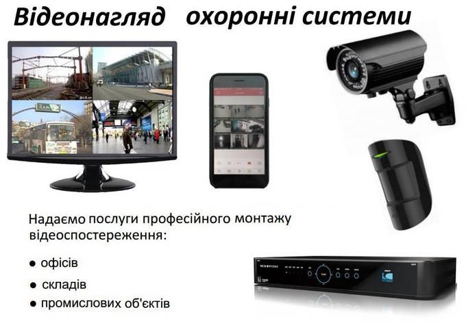 Установка видеокамер и монтаж видеонаблюдение, фото 2