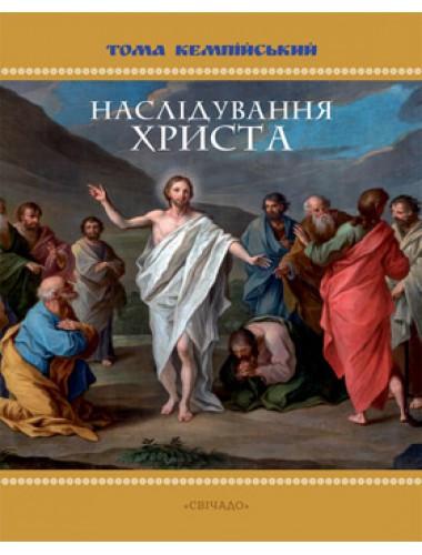 Наслідування Христа (подарункове). Кемпійський Тома