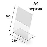 Настольная подставка для А4 вертикальная