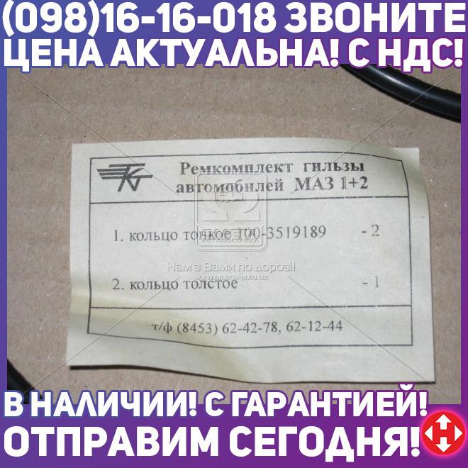 ⭐⭐⭐⭐⭐ Кольцо уплотнительное на гильзу (комплект ) (пр-во Россия) 236-1002024/040